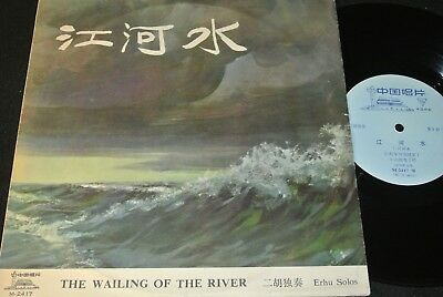"THE WAILING OF THE RIVER / Chinese 10""EP CHINA RECORD COMPANY M-2417"