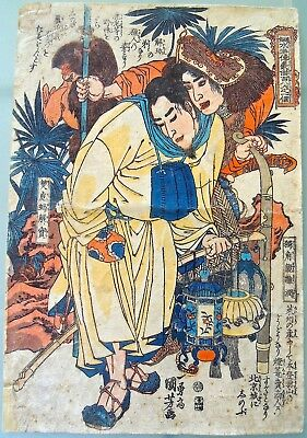 Japanese Woodblock Print by Utagawa  Kuniyoshi ( 1798 - 1861 )