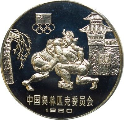 1980 China 20 Yuan Olympic .850 Silver Proof Wrestling In Cap