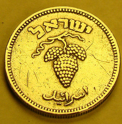 NLM KM#12 25 Prutot Israeli Israel Coin from the Pruta Prutah Series Holy Land