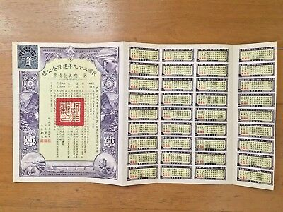 China Government 1940 Reconstruction $10 Gold Bond Loan Uncancelled With Coupons