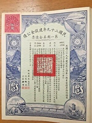 China Government 1940 Reconstruction $5 Gold Bond Loan Uncancelled With Coupons