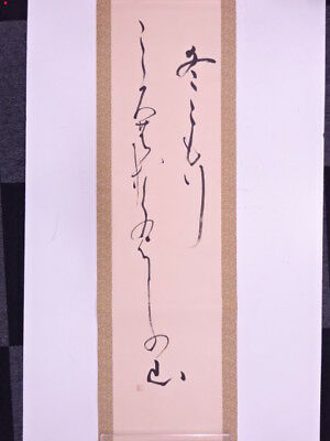 27364# Japanese Art / Hand Painted / Calligraphy
