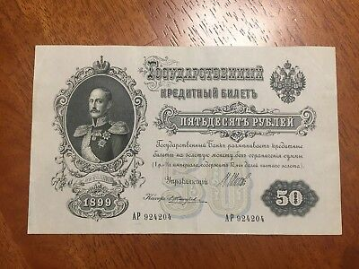 RUSSIA 50 rubles banknote 1899  circulated EF CONDITION P 8