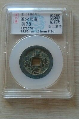 china old coin song 1101 年 圣宋通宝