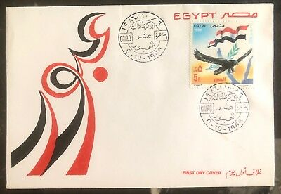 1986 Cairo Egypt UAR First Day Cover FDC 4th Ann Of The Return Is Sinai MXE