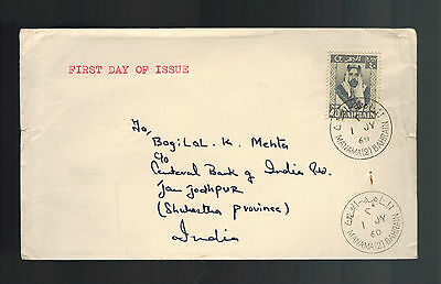 1960 Bahrain First Day cover to Central Bank India FDC