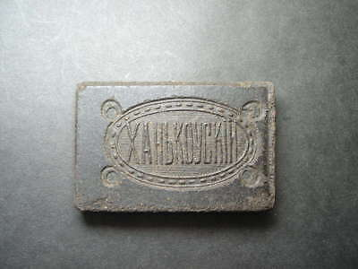 c1909 Chinese Tea Leaf Brick Currency with Makers Mark China Yixing  Interest