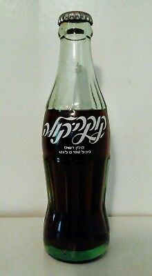 ISRAEL Expo Coca Cola Bottle Filled 1975 Limited Edition Rare Hebrew Kosher Coke