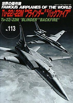 Bunrindo FAMOUS AIRPLANES OF THE WORLD No.113 Tu-22/-22M 'Blinder' 'Backfire'