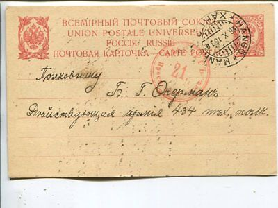 Finland 4kop postal card from Hangö, Wiborg censor to Russia 1916