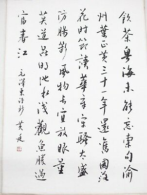 Chinese Vintage Ink Brush Calligraphy Of MaoZeDong Poem