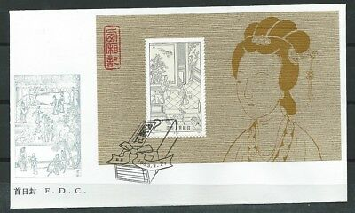 VR-China, Block 29, FDC, look scan