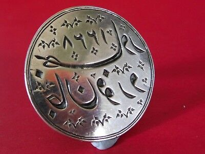 Large ANTIQUE SOLID SILVER  PERSIAN ARABIC ISLAMIC SEAL / WAX SEAL