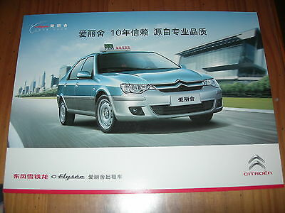 Rare catalogue brochure  CITROEN DONGFENG  C Elysee specifique taxi CHINOIS