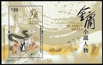 Hong Kong Characters in Jin Yong's Novels 金庸小說人物 $10 stamp sheetlet MNH 2018