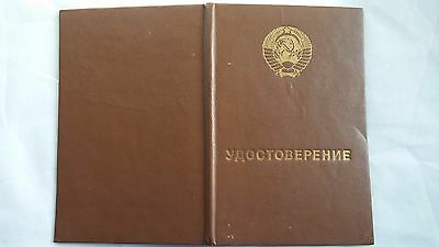 Genuine Rare USSR Identification Blank Book Soviet Coat of Arms