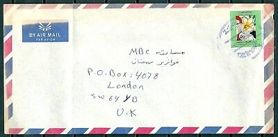 KUWAIT 1994 COVER POSTED TO LONDON, STAMP 33rd ANNIV. OF NATIONAL DAY-CAG 250918