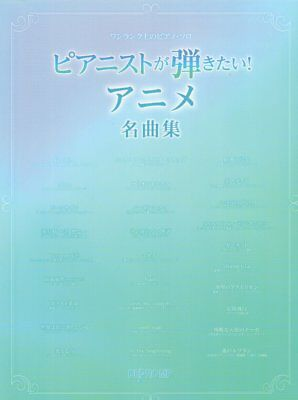 Easy Anison Super Best For Piano Solo Anime Songs Sheet Music Book