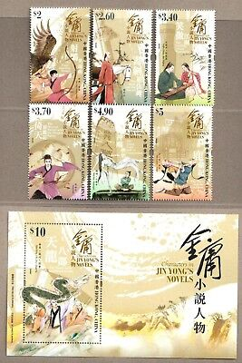 China Hong Kong 2018 Characters in Jin Yong's Novels Stamps + S/S 金庸 小說人物