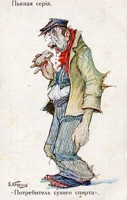 Russia Drunk Man by Artist V. Kozulin WWI postcard