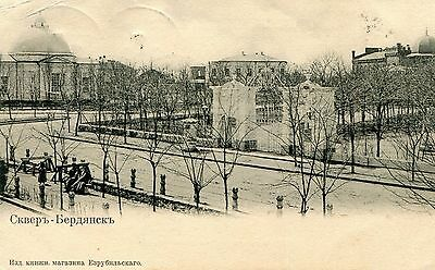 Ukraine Russia Berdyansk Бердянск - Park and Cathedral 1903 postcard