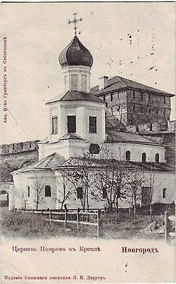 Russia Novgorod Новгород Кремль Kremlin - Church 1906 cover to SPB postcard