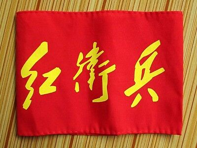 Chinese Cultural Revolution Red Guard Cosplay Arm Band Armband