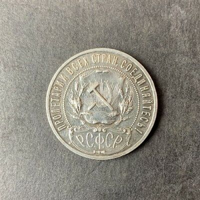 1921 RUSSIA USSR RSFSR Authentic 1 Rouble Silver Russian Communist Coin