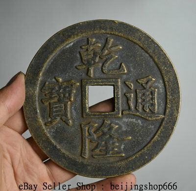 11cm Old Chinese Bronze Dynasty Qian Long Tong Bao 镇库 Circulation money Coin