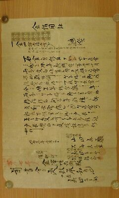 19th century Japanese manuscript with four revenue stamps