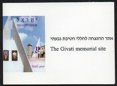 Israel 1678 Givati Memorial booklet