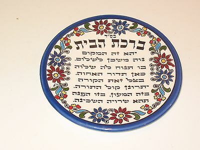 Jewish Ceramic Prayer Plate