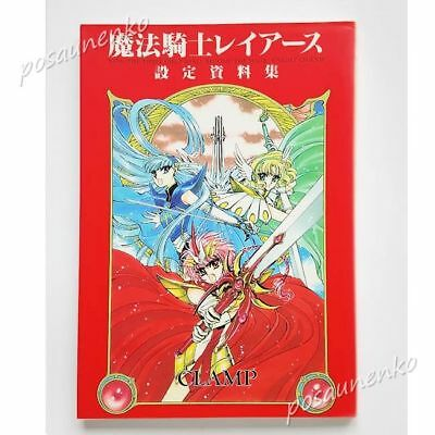 Artbook MAGIC KNIGHT RAYEARTH Material Collection CLAMP Anime-Manga [japanisch]