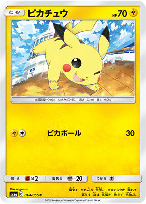 Pokemon Card Japanese - Pikachu 014/055 SM9a - MINT