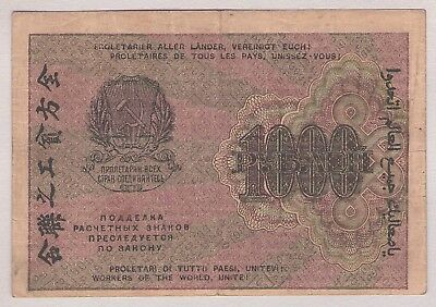 1919 Russia Ussr 1000 Rubles Banknote Series Aa-065