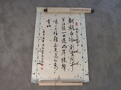 Chinese calligraphy scroll painting on paper (SF3)