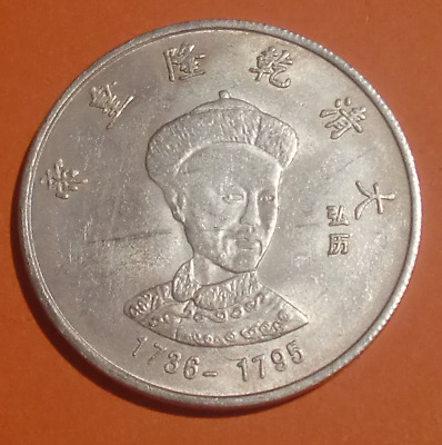 Chinese silver copper coins commemorative sixth emperor Qianlong Qing dynasty
