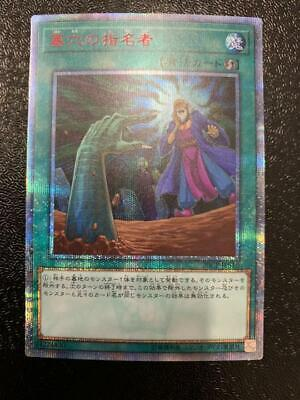 """Japanese Yugioh """"Called by the Grave"""" 20CP-JPS10 20th Secret Rare"""