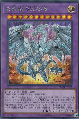 Japanese Yugioh - Neo Blue-Eyes Ultimate Dragon 20TH-JPC20 - Secret Rare