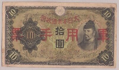 1938 Wwii China Japanese Occupation 10 Yen Banknote Circulated