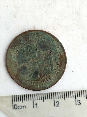 Old copper coin, witness culture, mysterious gift #e5