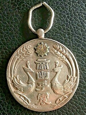 China 1934 Manchukuo Emperor Puyi Enthronement Commemorative Medal 清帝溥仪登基大典记念章