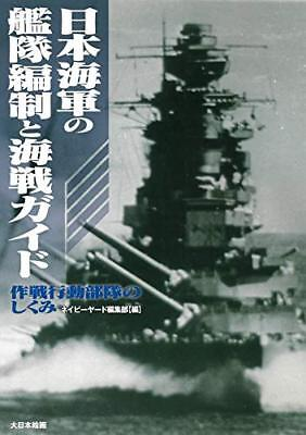 Fleet Organization in the Imperial Japanese Navy and Naval Battle Guidance Book