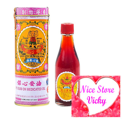 Po Sum On Oil Medicated Itching Pain Relief Oil Muscular Ache Headache