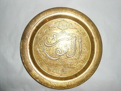 """Vintage 8"""" Arabic Middle Eastern Persian Plate ~ Brass ~ Silver & Copper Inlay"""