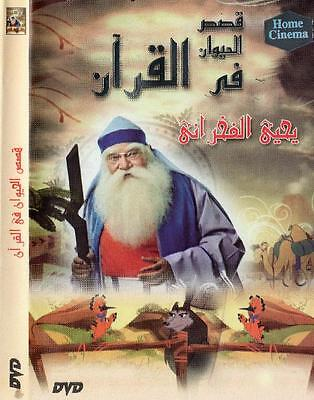 Arabic cartoon series dvd stories of the animals in the quran