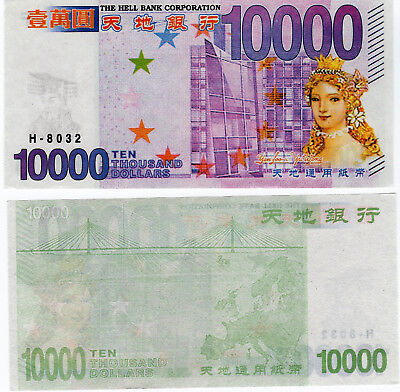 10 pc BILLET FUNERAIRE - THE HELL BANK CORPORATION -10000 $ - CHINE Hell Banknot