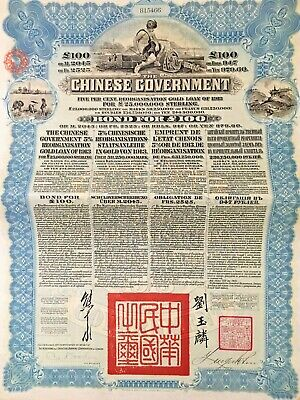 China Chinese Government 1913 5% Reorganization £100 Gold Bond - HSBC