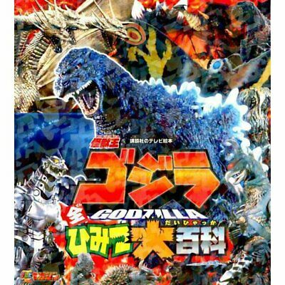 Kaiju King Godzilla Tokusatsu Japanese Picture book art works Toho Movie